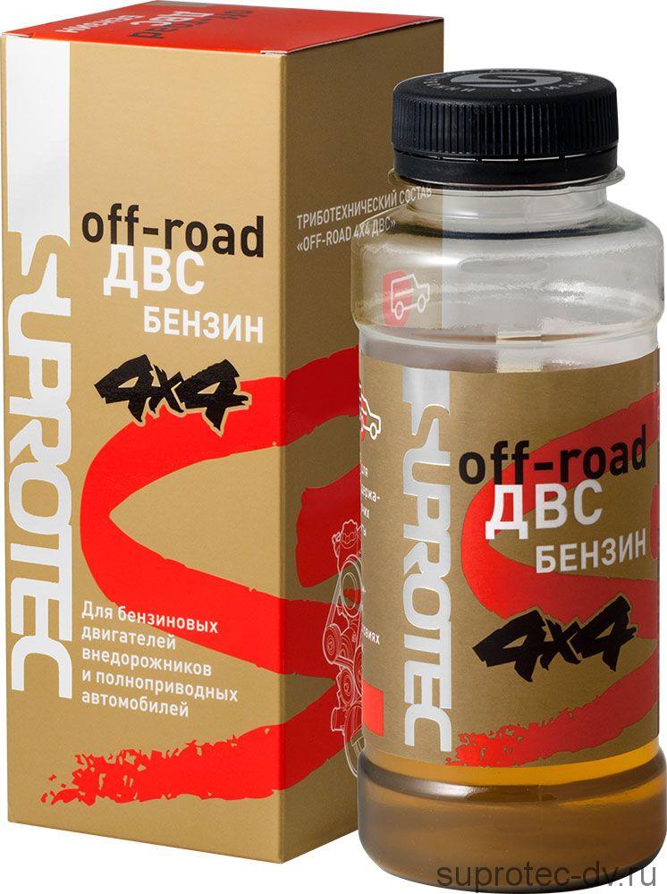 "Трибосостав ""Off-Road 4x4 ДВС"" (бензин)"